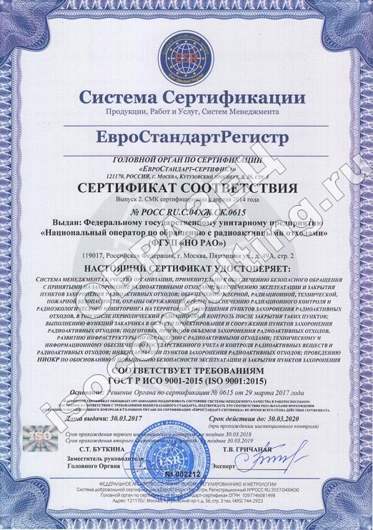 образец сертификата исо 9001-2015 - фото 7