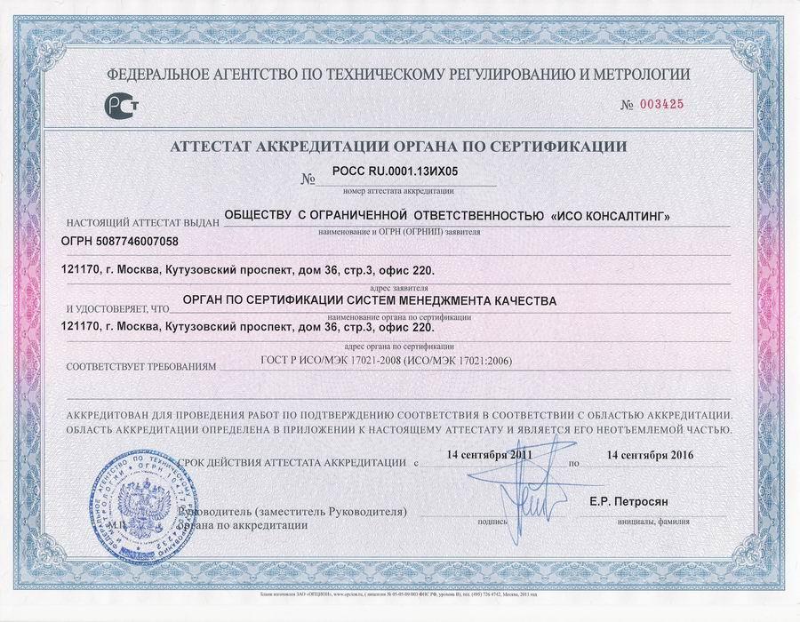 оформить Гост ИСО 9001 2008 в Рубцовске