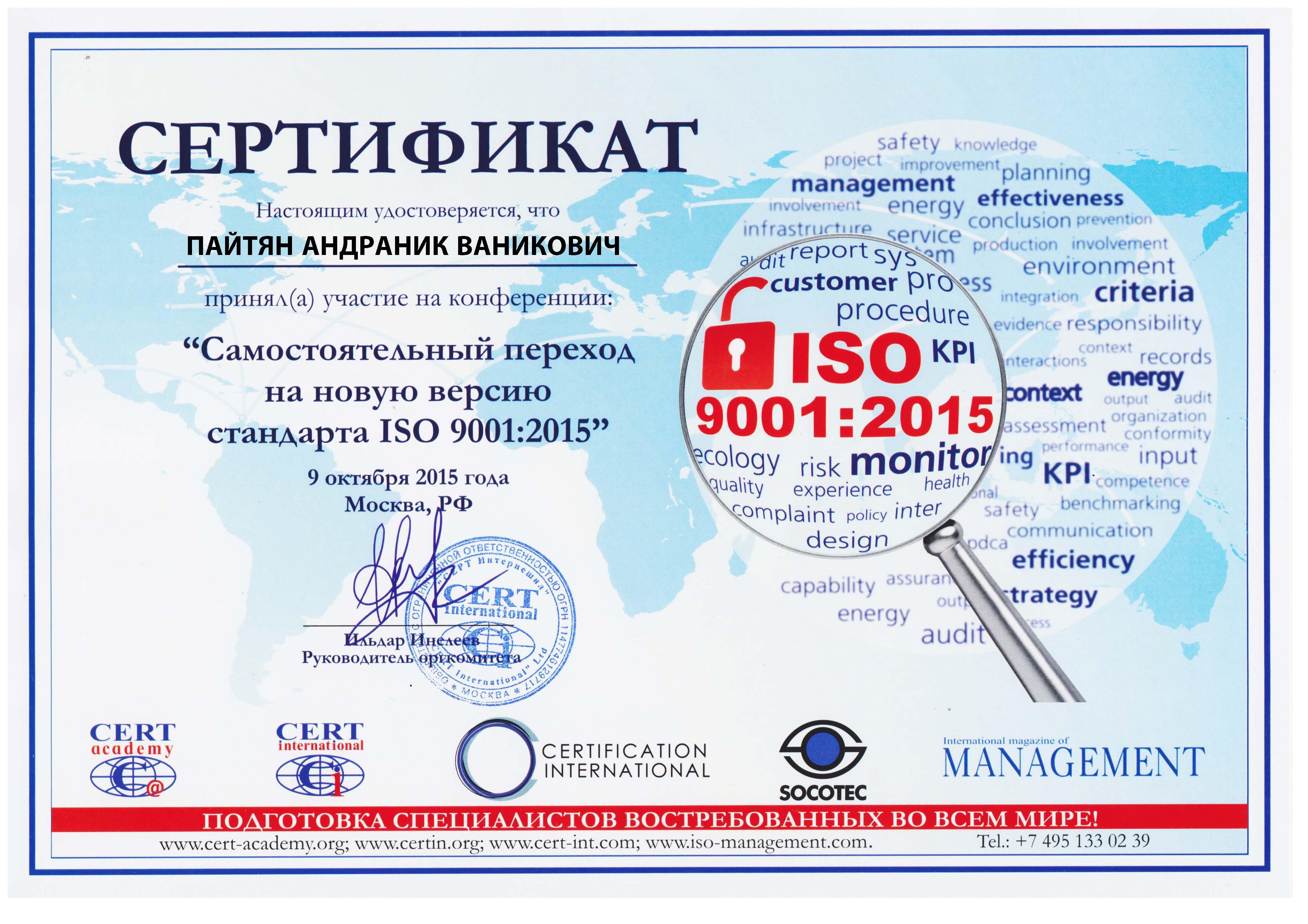 Разработка и сертификация системы менеджмента качества сертификация пищевых