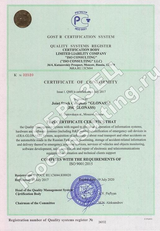 Образец сертификата ENG