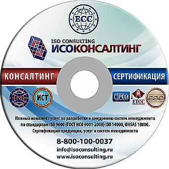 Сертификация dvd дисков сертификация производственных участков
