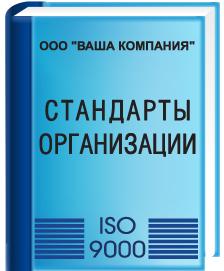 оформить ИСО 9001 2015 во Владимире