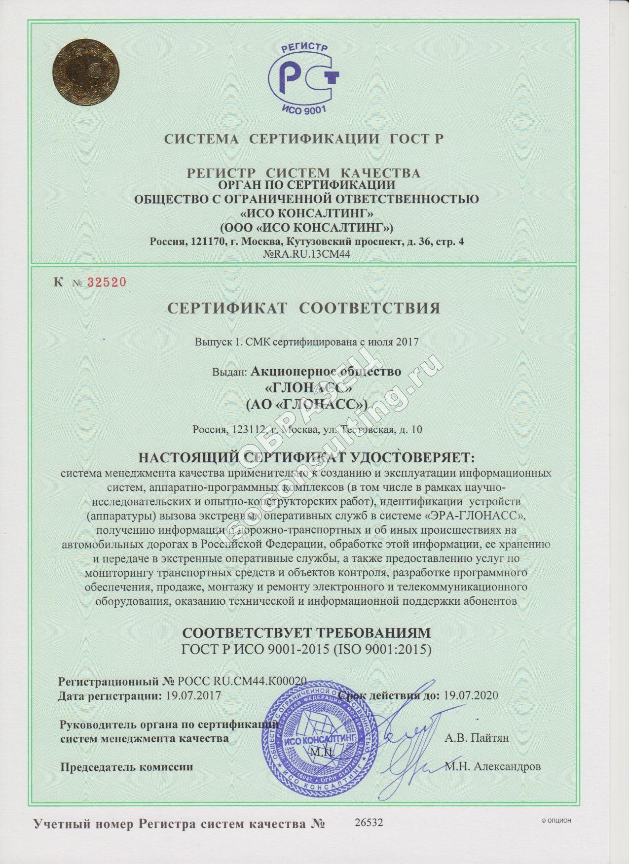 оформить Гост Р ИСО 9001 2015 в Чусовом