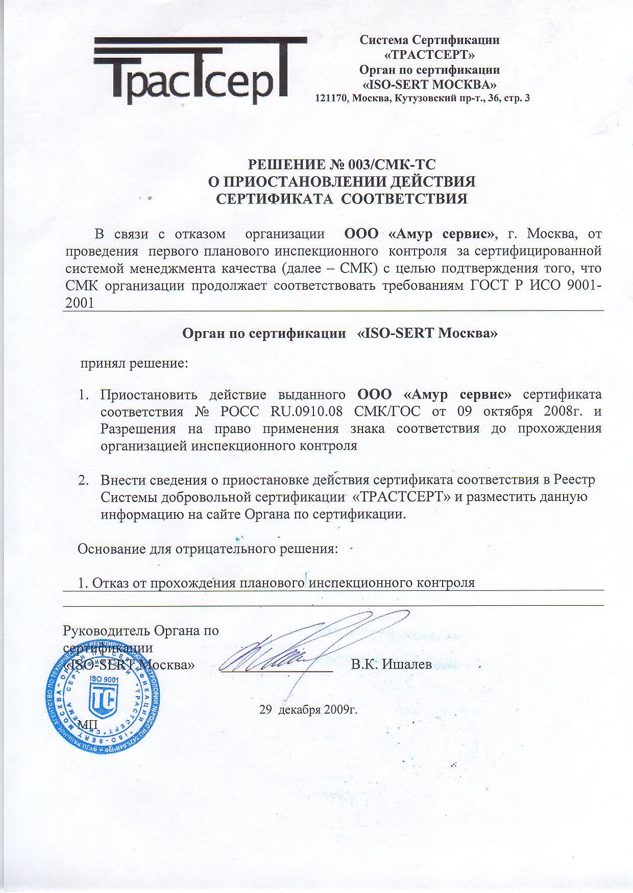 оформить Гост ИСО 14001 2007 в Чайковском