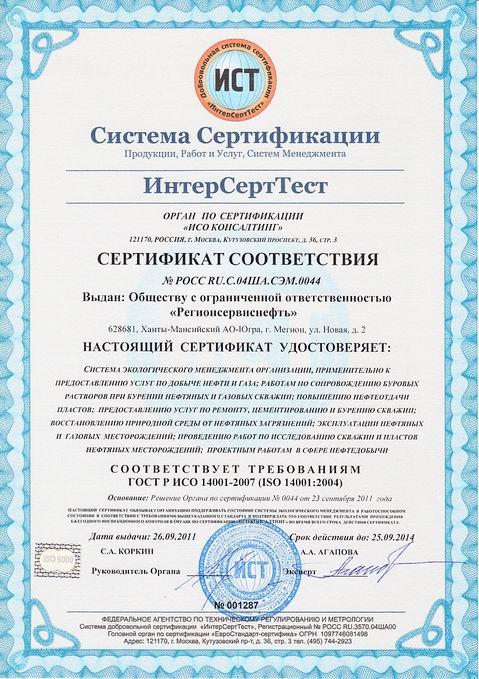 Организации имеющие сертификат исо 9001 сертификация рейки и целителей в россии