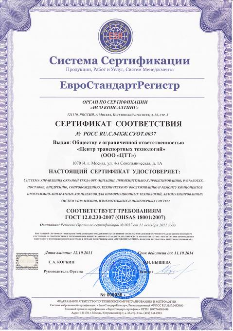 Osha 18001 сертификация тб, сертификация